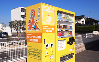 オレンジリボン自動販売機