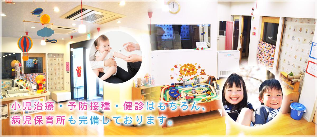 小児治療・予防接種・健診はもちろん、 病児保育所も完備しております